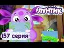 Лунтик и его друзья - 157 серия. Критика Смотрите все серии Лунтика подряд без остановки.