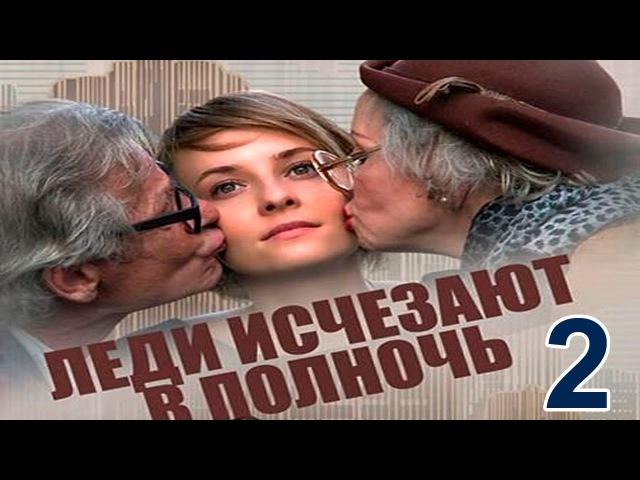 (2016) Мини-Сериал Леди исчезают в полночь - Серия 2