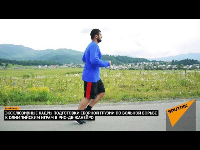 Эксклюзивные кадры подготовки сборной Грузии по вольной борьбе к Олимпийским Играм в Рио-де-Жанейро