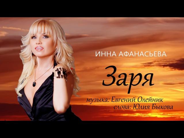 Инна Афанасьева - Заря - (2016)