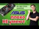 Обзор Видеокарты ASUS R9 380 STRIX GAMING OC