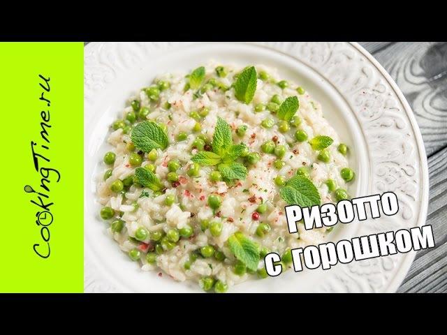 РИЗОТТО С ЗЕЛЕНЫМ ГОРОШКОМ постное блюдо вегетарианская кухня веганский рецепт блюда из риса