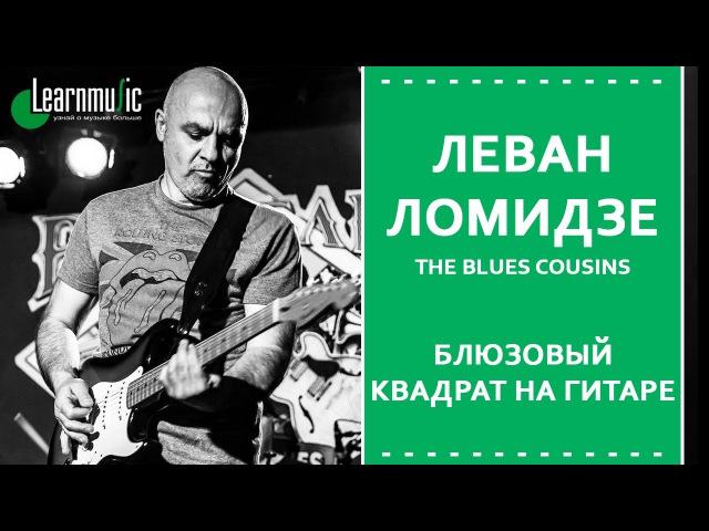 Блюзовый квадрат на гитаре   Леван Ломидзе и The Blues Cousins