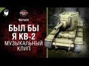 Если б я был КВ музыкальный клип от Студия ГРЕК и Wartactic Games Кавказская пленница