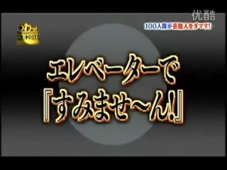Crazy Japanese show japan funny