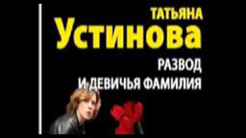 ♛♛♛ Детективы Устиновой слушать онлайн РАЗВОД И ДЕВИЧЬЯ ФАМИЛИЯ 1 Аудиокниги Устиновой