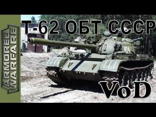 Т-62 (ОБТ) - (VoD, Гайд, Обзор) Armored Warfare