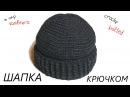 Мужская теплая шапка Вязание крючком Men's warm hat Crochet