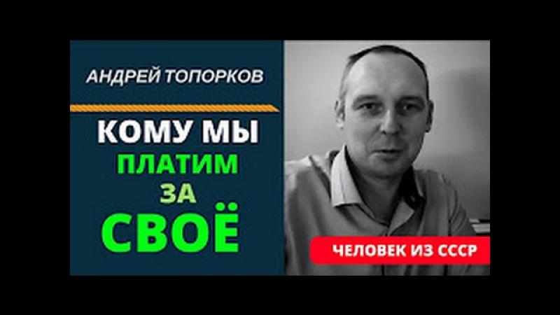 Кому мы платим за своё имущество Топорков Андрей