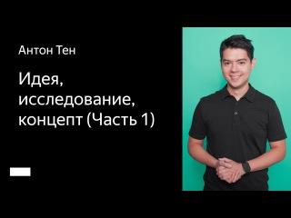 001. Школа мобильного дизайна  Идея, исследование, концепт (Часть 1). Антон Тен