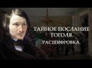 Тайное послание Гоголя Расшифровка