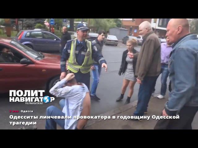 Драка. В Одессе избили провокатора
