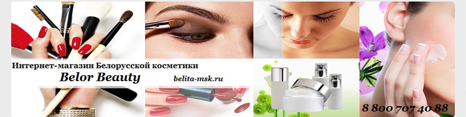 Белорусская косметика релуи каталог