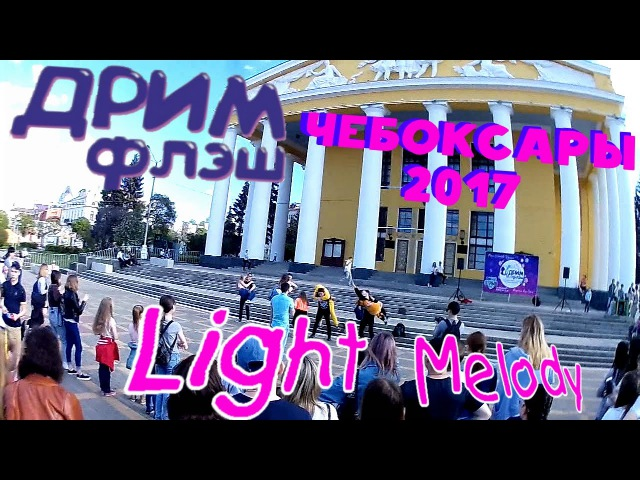 Light Melody и Dreamflash в Чебоксарах