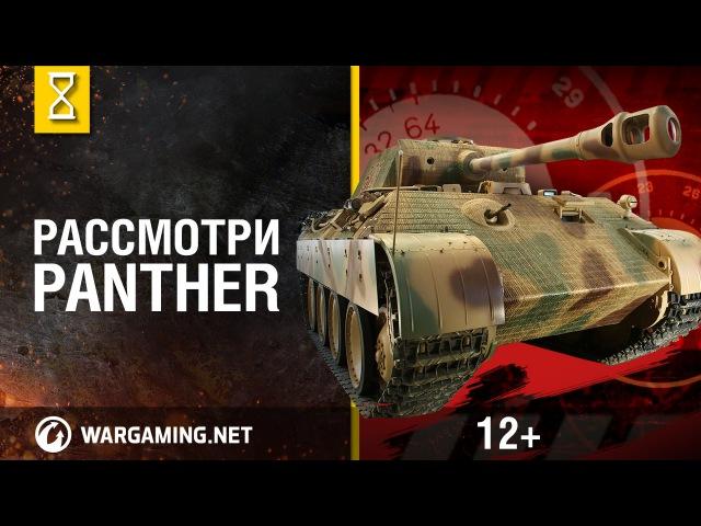 Загляни в танк Panther В командирской рубке Часть 1 World of Tanks