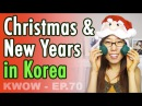 Do Koreans Celebrate Christmas Merry Christmas in Korean KWOW 70