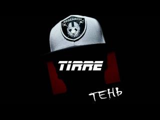 Tirre - выбор твой 2016