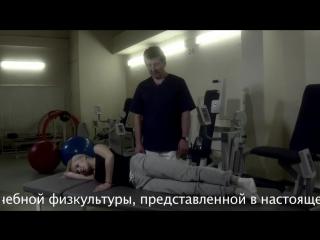Лечебная физкультура (ЛФК) при болезни Бехтерева для пациентов с умеренной активностью заболевания