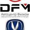 Официальный дилер DFM/CHANGAN | Автоцентр Филком