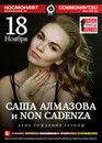Личный фотоальбом Non Cadenza