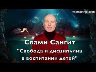 """Воспитание детей """"Свобода и дисциплина""""  - Свами Сангит"""