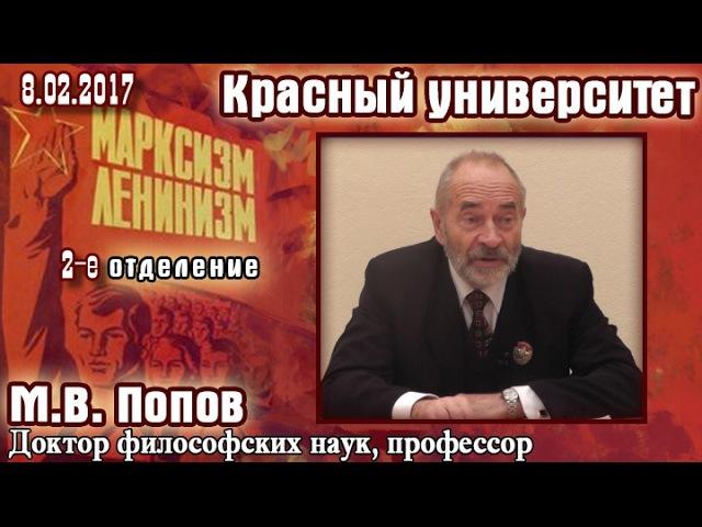 Красный университет 8.02.2017, 2-е отделение
