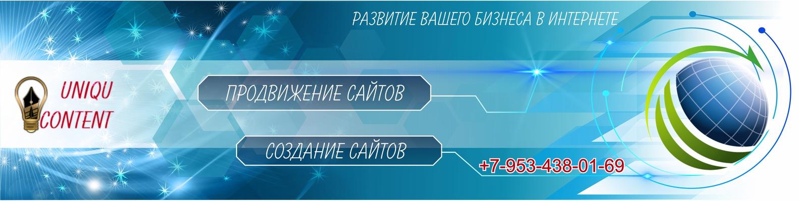 Создание и продвижение сайтов - ВКонтакте