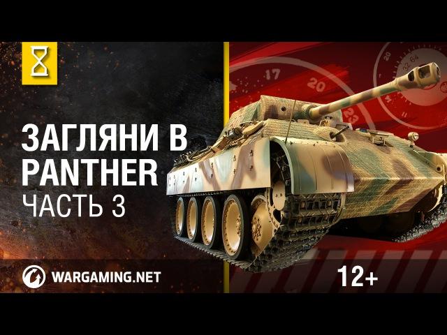 Загляни в танк Panther. В командирской рубке. Часть 3 [World of Tanks]