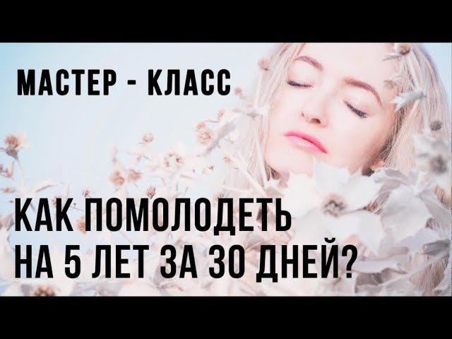 Как помолодеть на 5 лет за 30 дней. Рецепт от Ольги Шестовой. Мастер - класс. Советы педагогам.
