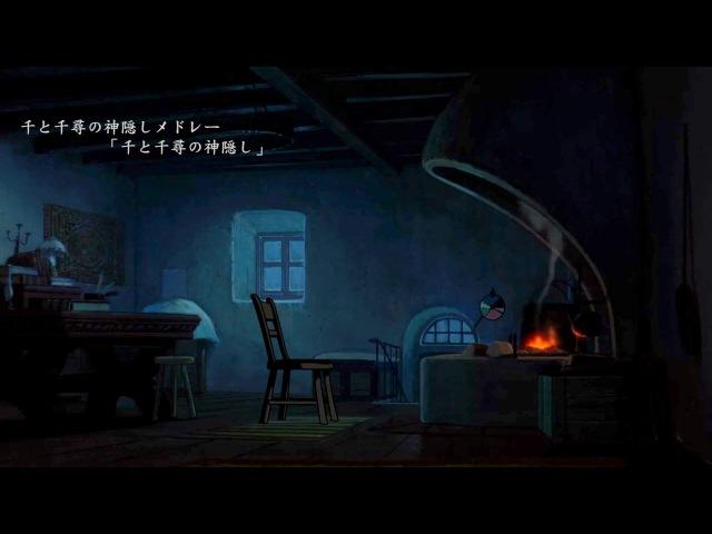 Studio Ghibli Emotional Melody Cello Collection with Calcifer 作業用、睡眠用BGM、ジブリのチェロメドレー、吉卜力 22