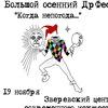 Большой осенний ДрФест/19.11/Мск