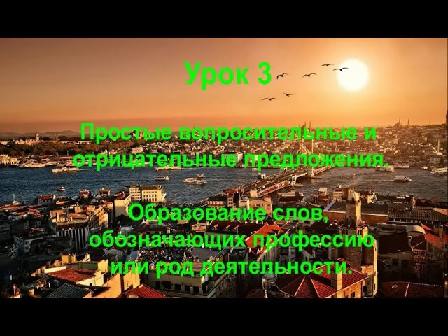 Турецкий язык Урок 3 Простые вопросительные и отрицательные предложения