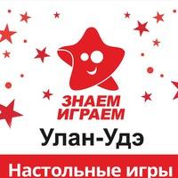 Логотип Знаем Играем Улан-Удэ. Настольные игры, комиксы.