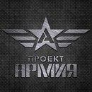 Личный фотоальбом Виталия Армия