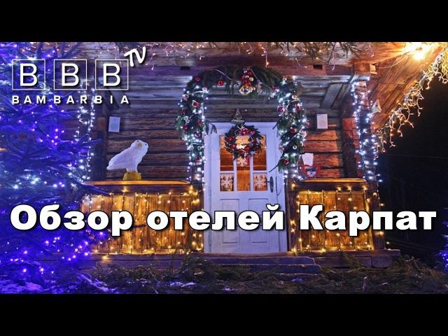Буковель Славское Драгобрат Яблуница обзор отелей Отдых зимой в Украине