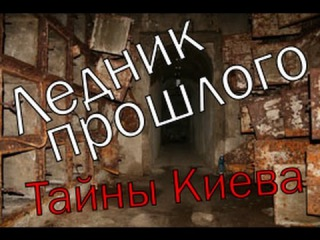 УНИКАЛЬНЫЕ КАДРЫ! Ледник анатомического театра киевского музея медицины