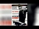 Детектив Буллитт (1968) | Bullitt