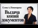 Работодатель обязан выдать работнику безвозмездно Елена А Пономарева