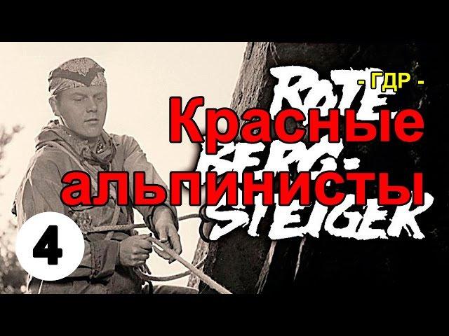 Красные альпинисты (1967) ГДР 04 серия