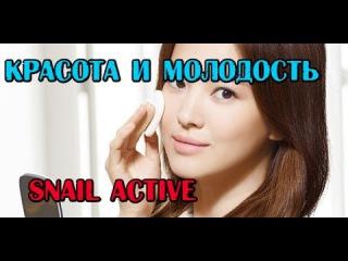 Секрет улитки// Snail Active// Сыворотка от морщин