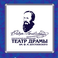 Логотип Театр драмы им. Ф.М. Достоевского [Official]