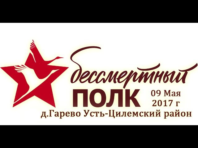 Бессмертный Полк д.Гарево (Гарев), Усть-Цилемский район.