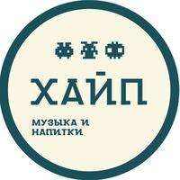 Логотип БАР ХАЙП / РОСТОВ-НА-ДОНУ
