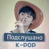 Подслушано KPOP Чебоксары
