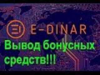 Вывод бонусных средств с площадки E-Dinar Coin на внешний кошелек Единар