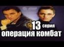Операция Комбат 13 серия из 16 детектив,боевик,криминальный сериал)