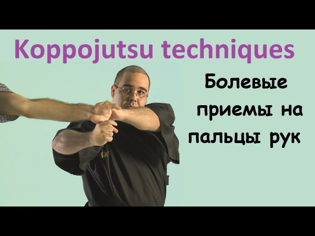 Болевые приемы на пальцы рук Применение коппо дзюцу в драке