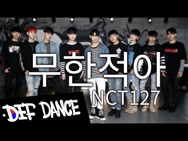 NCT127 - 무한적아(LIMITLESS) Dance Cover 데프댄스스쿨 수강생 월평가 최신가요 방송댄스 defdance kpop cover 458