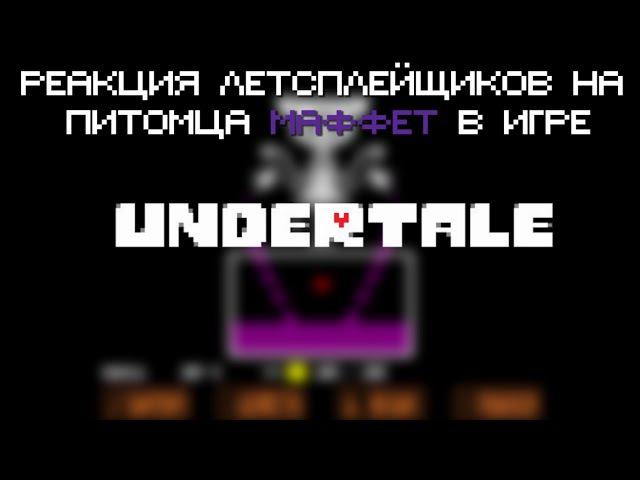 Реакция Летсплейщиков на Питомца Маффет в Игре Undertale