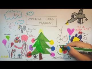 Zemlja gruva-srecna nova godina!2017 zeli vam ana djuric-konstrakta i ana radonjic-zoje kida